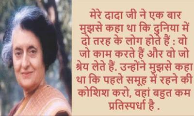 Indira Gandhi ke suvichar