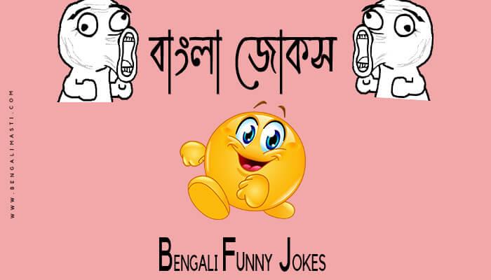 bengali jokes image