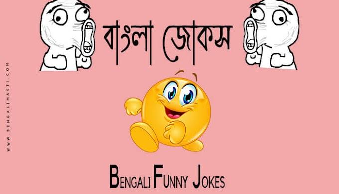 বাংলা জোকস | Bengali jokes | Bengali Funny jokes | Jokes in Bengali