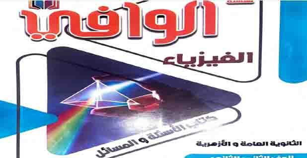 تحميل كتاب الوافى فى الفيزياء pdf (كتاب المسائل والأسئلة)  للصف الثانى الثانوى الترم الاول 2021