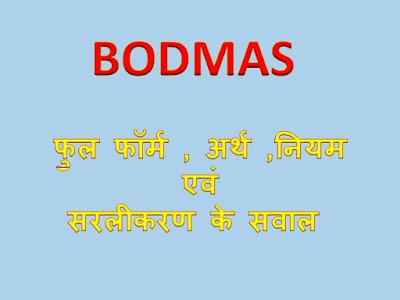 BODMAS क्या होता है , BODMAS के नियम , Simplification (सरलीकरण ) के सवाल और उनके Solution | BODMAS Rule In Hindi