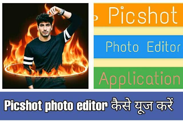 Picshot photo editor use कैसे करें