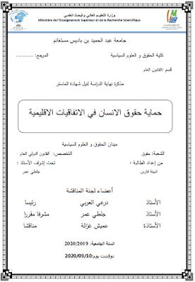 مذكرة ماستر: حماية حقوق الانسان في الاتفاقيات الاقليمية PDF