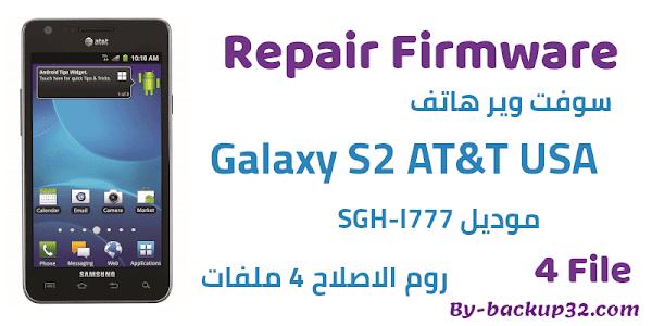 سوفت وير هاتف Galaxy S2 AT&T USA موديل SGH-I777 روم الاصلاح 4 ملفات تحميل مباشر