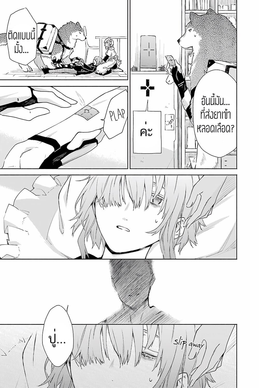 อ่านการ์ตูน Tabi to Gohan to Shuumatsu Sekai ตอนที่ 10 หน้าที่ 11