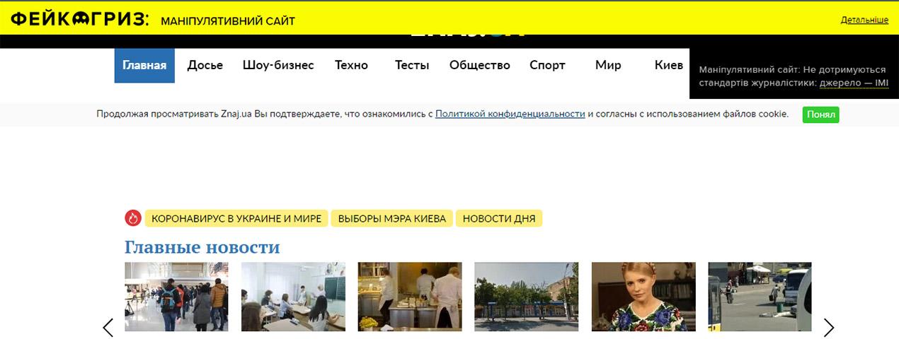 Так працює Фейкогриз: жовта попереджувальна смужка над сторінкою підозрілого сайту.