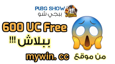 موقع mywin. cc شحن شدات ببجي مجانا 600 uc