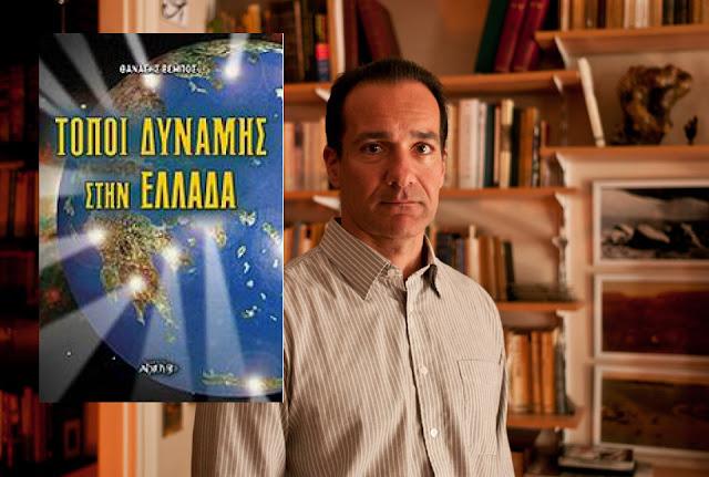 Ομιλία στο Ναύπλιο για τους «Άγνωστους ιερούς τόπους δύναμης στην Ελλάδα»