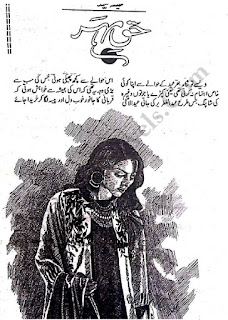 Haq Mehar (Afsana) By Nafeesa Saeed Pdf Free Download