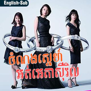 Jom Norng Sneh Ot Atasivil [Ep.04-07]