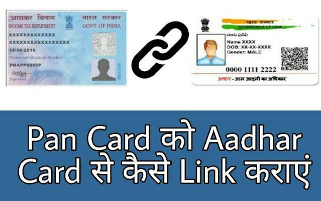 Pan Card को Aadhar Card से कैसे Link करें 2020
