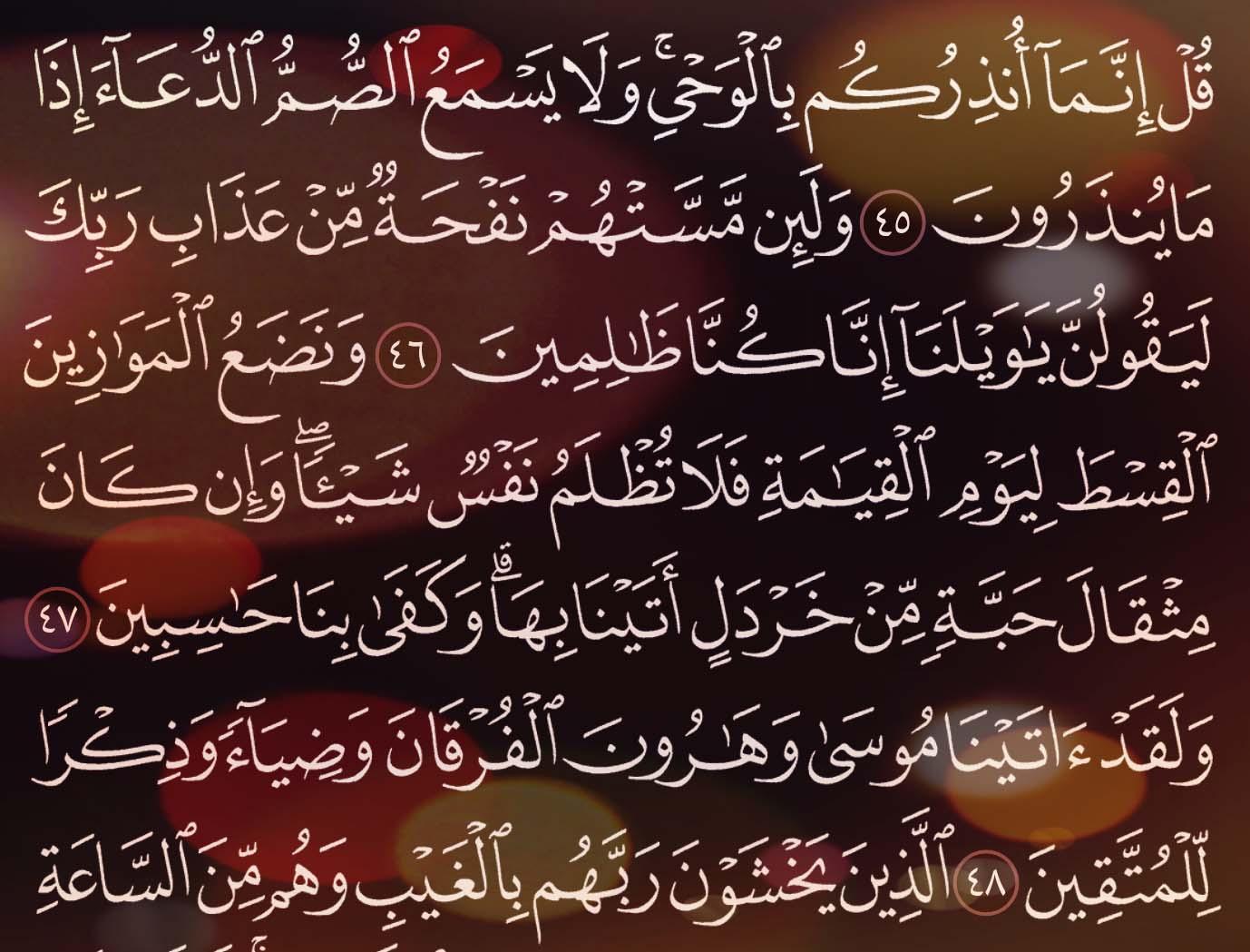 شرح وتفسير, سورة الأنبياء, surah al-anbiya, ( من الآية 45 إلى الاية 57 ), surat al anbiya,surah al anbiya,surat alanbiya,surat al anbiya ayat 19,surat al anbiya ayat 89,surat al anbiya ayat 107,surah al anbiya ayat 83,surat al anbiya ayat 83,surah al anbiya ayat 89,surah al anbiya ayat 30,surat al anbiya ayat 30,surat al anbiya ayat 21,surat al anbiya ayat 35,surat al anbiya ayat 87,surah al anbiya ayat 87,surah al anbiya ayat 69,surah al anbiya ayat 35