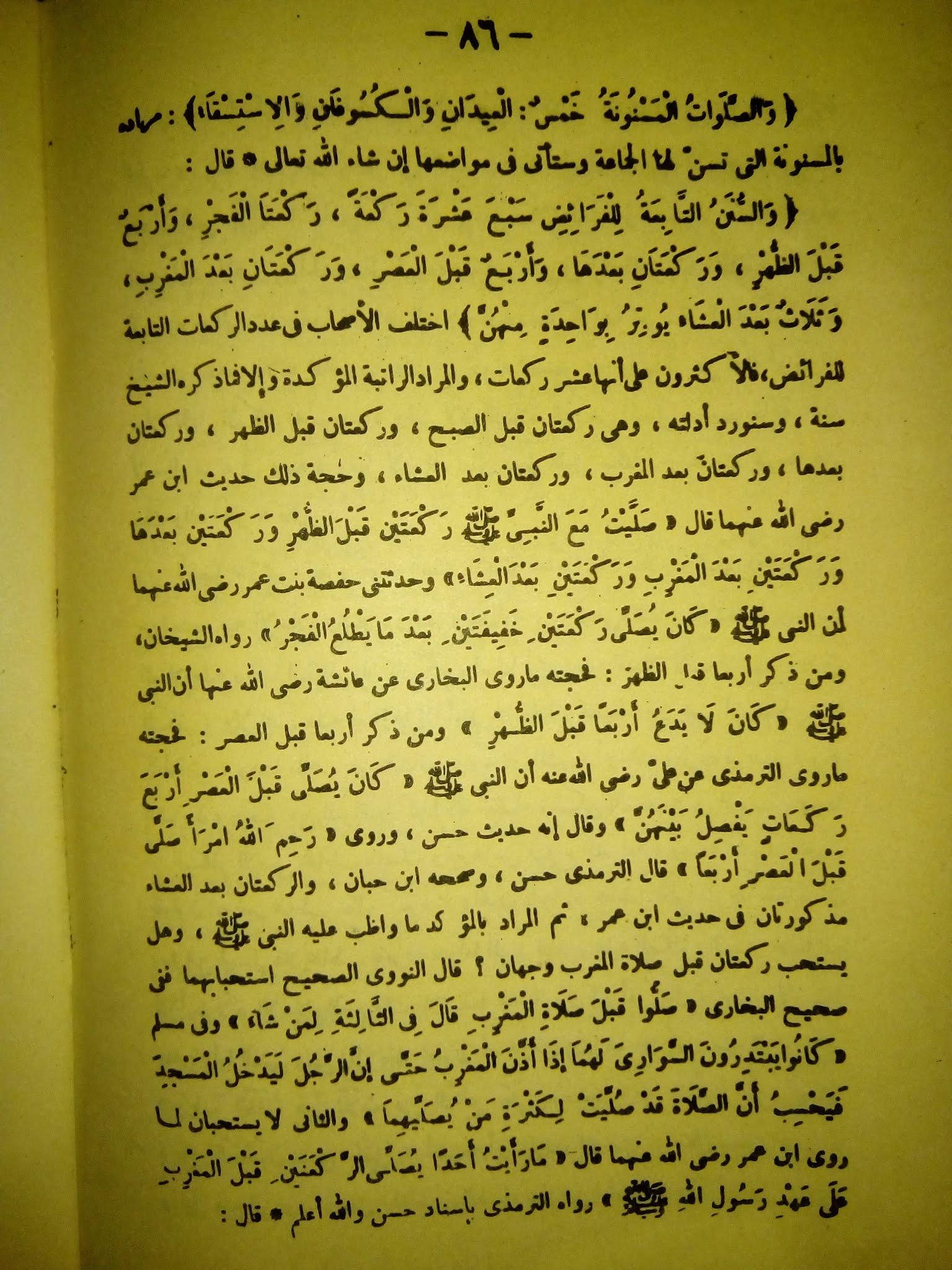 Hukum-shalat-2-rakaat-sebelum-maghrib