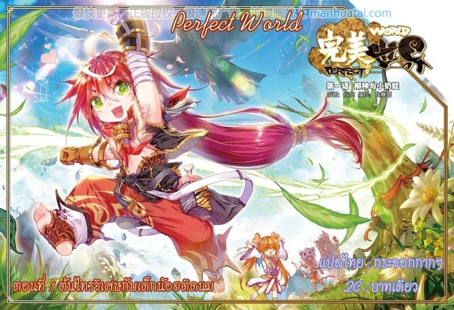 อ่านการ์ตูน Perfect World 1 ภาพที่ 1