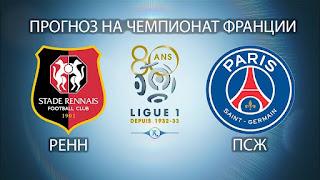 Ligue Ренн - ПСЖ: смотреть онлайн 23 сентября 2018,
