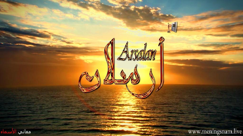 معنى اسم ارسلان وصفات حامل هذا الاسم Arsalan