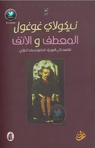 كتاب المعطف والأنف