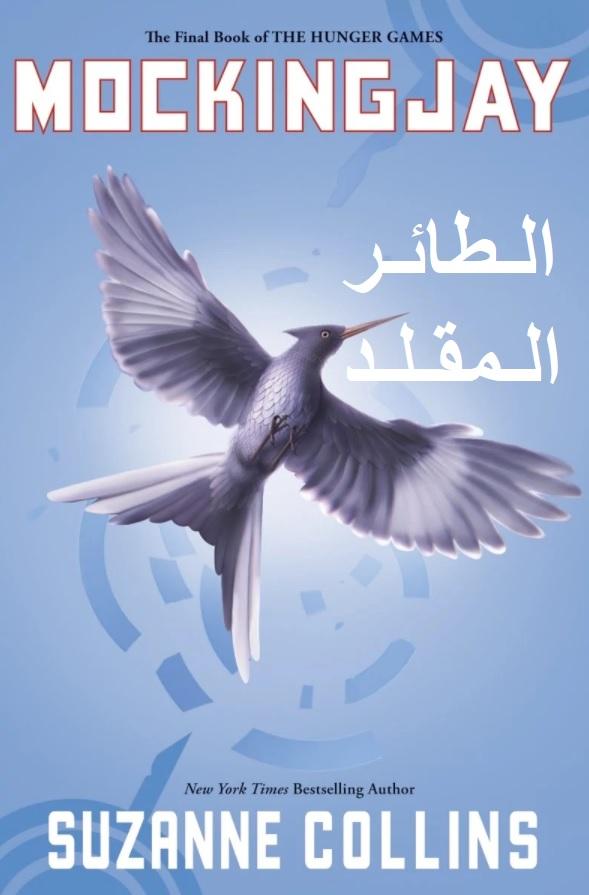 تحميل رواية مباريات الجوع 3 الطائر المقلد pdf