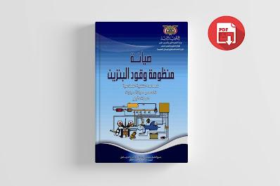 كتاب لاحتراف صيانة منظومة وقود البنزين