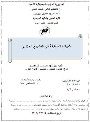 مذكرة ماستر: شهادة المطابقة في التشريع الجزائري PDF