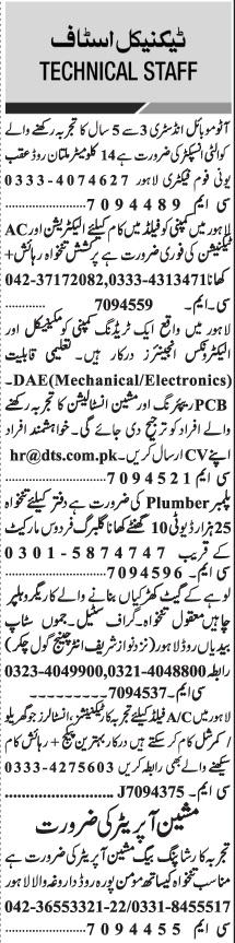 Daily Jang Newspaper Sunday Classified Technical Staff Jobs Feb 2021