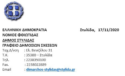 Πραγματοποιήθηκε σήμερα 17 Νοεμβρίου 2020 δια περιφοράς συνεδρίαση του Δημοτικού Συμβουλίου του Δήμου Στυλίδας