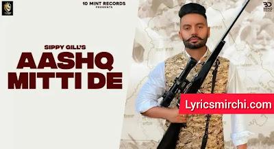 Aashq Mitti De आशिक मिट्टी दे Song Lyrics | Sippy Gill | Latest Punjabi Song 2020