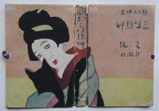 竹久夢二 絵入小唄集 三味線草 13版の木版画販売買取ぎゃらりーおおのです。愛知県名古屋市にある木版画専門店
