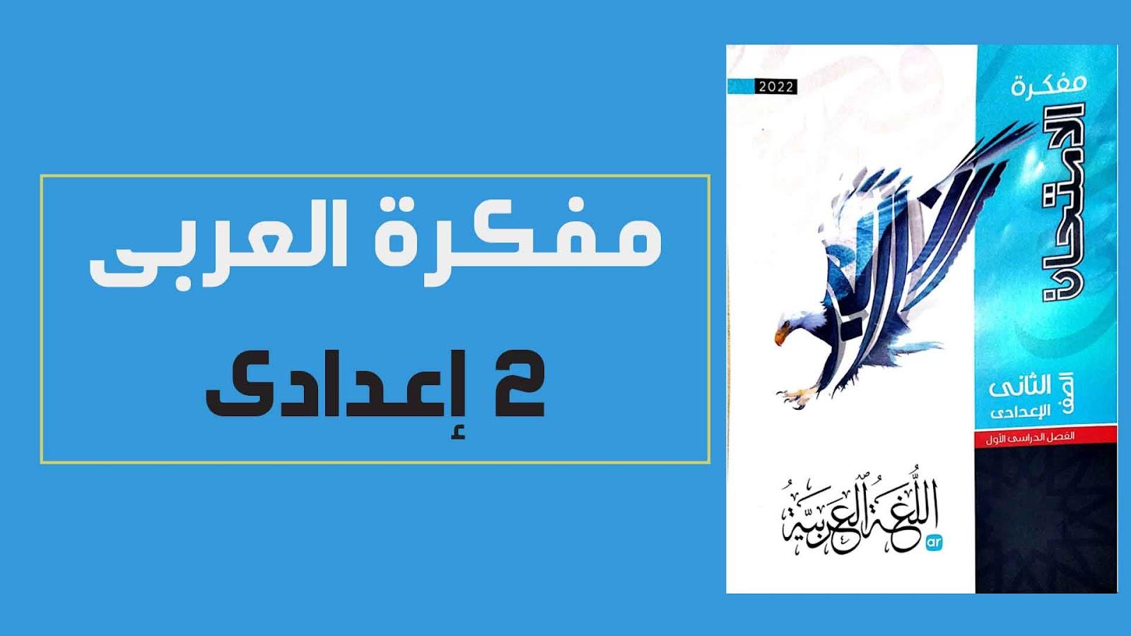 تحميل مفكرة كتاب الامتحان فى اللغة العربية للصف الثانى الاعدادى الترم الاول 2022 pdf