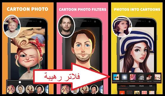 تطبيقات رهيبة لتحويل صورتك الشخصية الى كرتون | فلتر سناب الانمي