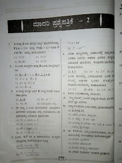 Karnataka Railway Jobs are very high compitative jobs in India. Railway jobs are the part of the central government of india.Million of people applying the Karnataka state Railway vacancy of millions of jobs application.Karnataka railway was sending the jobs for 25000+ jobs for every 5 years. You are compitate the exam is very tuff for No studying. I have Give You free Karnataka Railway Recruitment Board(RRB) Exam New Model Questions with Answers &GQ Questions for Compitative Exams for Karnataka Students.  What is the best {GQ1} question answer for 2021? Karnataka Railway Recruitment Board(RRB) Exam New Model Questions with Answers &GQ Questions for Compitative Exams for Karnataka Students . I am give you latest solver question with answer for free you are concertately study the full question and write down the Ruph note book.  Karnataka Railway Recruitment Board(RRB) Exam New Model Questions with Answers 2 &GQ2 Questions for Compitative Exams for Karnataka Students. Model Questions with answer 2