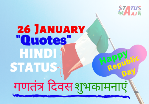 Happy Independence Day 2020 Wishes, Quotes, Status
