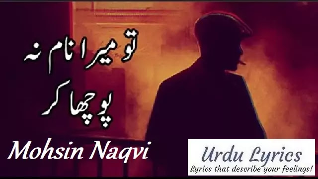 Tu Mera Naam Na Poocha Kar - Mohsin Naqvi - Sad Urdu Poetry