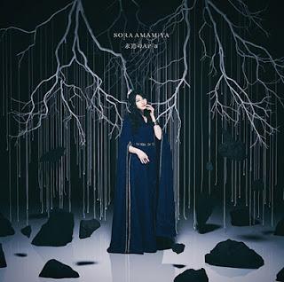 Sora Amamiya - Eien no Aria | The Seven Deadly Sins: Dragon's Judgement Opening 2 Theme Song