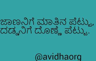 Kannada gadegalu