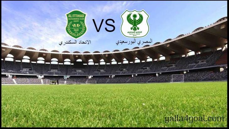 مباراة الاتحاد السكندري والمصري البورسعيدي