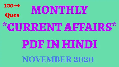 November 2020 Most Important 100 Current Affairs In Hindi Pdf - GyAAnigk