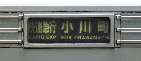 快速急行 小川町行き 10000系