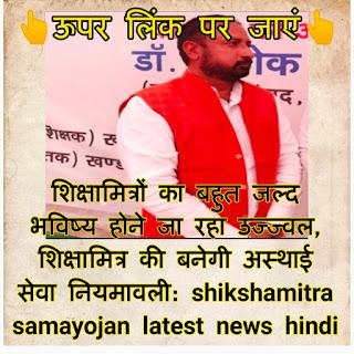 शिक्षामित्रों का बहुत जल्द भविष्य होने जा रहा उज्ज्वल, शिक्षामित्र की बनेगी अस्थाई सेवा नियमावली: सुने जितेंद्र शाही जी का यह ऑडियो shikshamitra samayojan latest news hindi