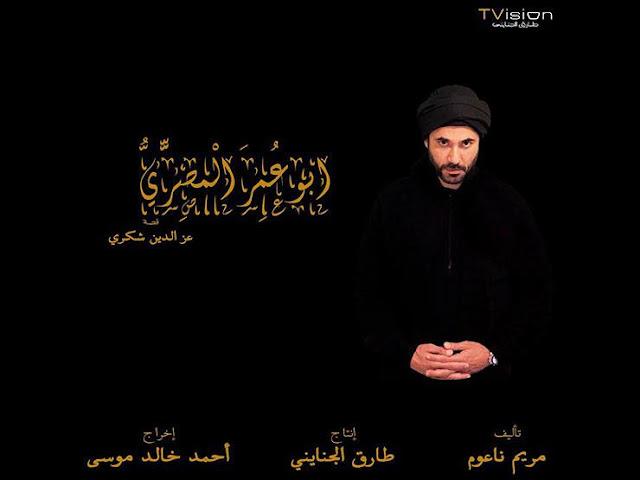 """مسلسلات رمضان 2018 ~  أحمد عز يكشف عن أحداث مسلسلة الجديد """" أبو عمر المصري """""""