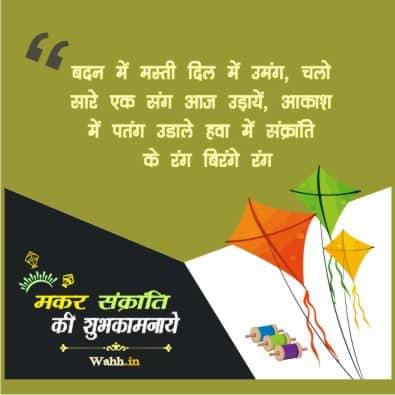 Makar-Sankranti-Wishes-Images-Hindi