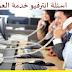 اسئلة انترفيو خدمة العملاء واجابتها  |اسئلة المقابلة الشخصية لوظيفة خدمة عملاء