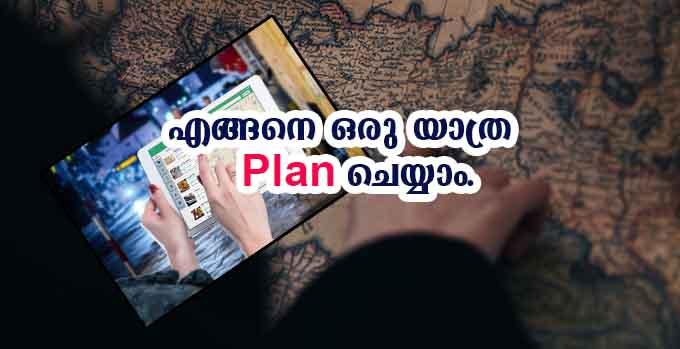 എങ്ങനെ ഒരു യാത്ര ആസൂത്രണം ചെയ്യാം? | How to plan a Trip? |