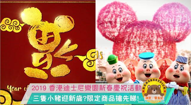 香港迪士尼樂園新春活動2019