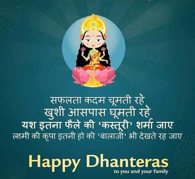 Happy dhanteras message in hindi