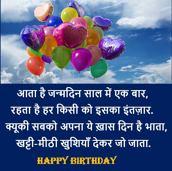 birthday images download, latest birthday wishes