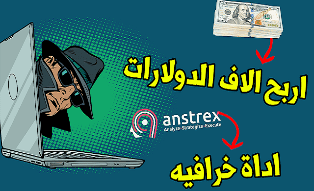 أداة anstrex | أقوى اداة للتجسس على مقالات الفيرال وربح آلاف الدولارات من ادسنس اربتراج وتستعمل كذلك في Cpa