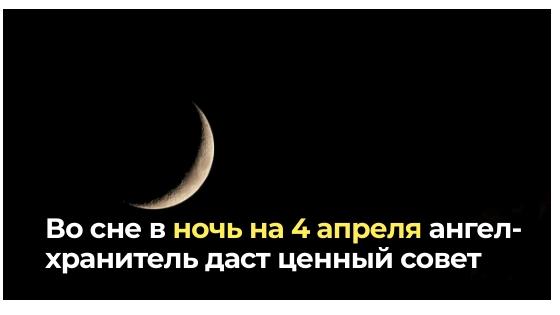 Во сне в ночь на 4 апреля ангел-хранитель даст ценный совет