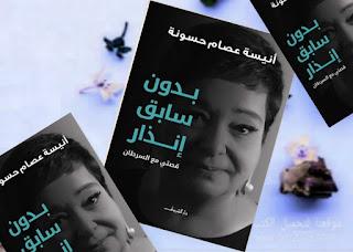 تحميل pdf كتاب بدون سابق إنذار: قصتي مع السرطان تأليف حسونة، أنيسة عصام