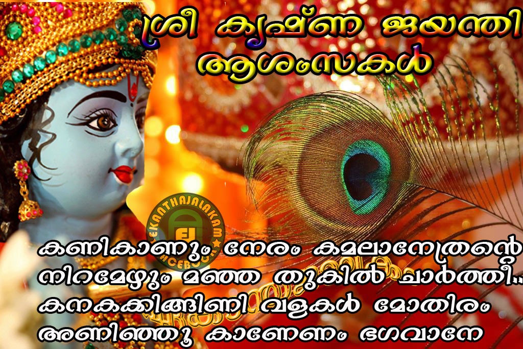 Lovely Quotes For You: Sree Krishna Jayanti Wishes
